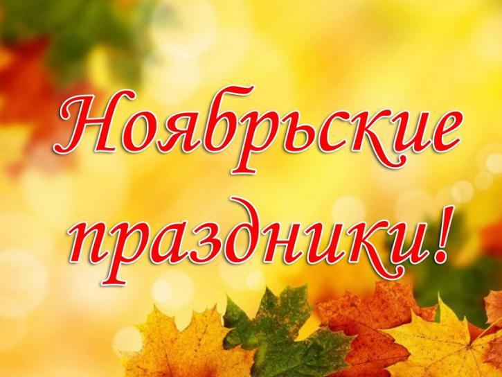 НоябрьскиеПраздники